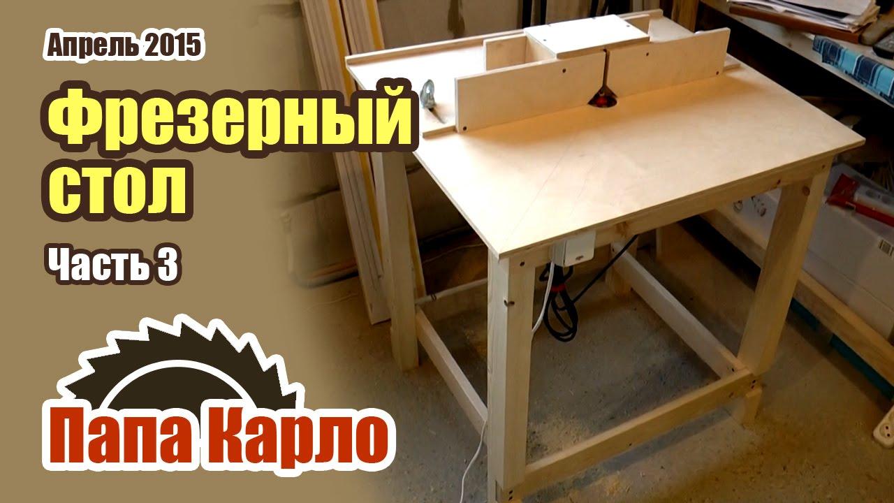 Складной стол своими руками для фрезера