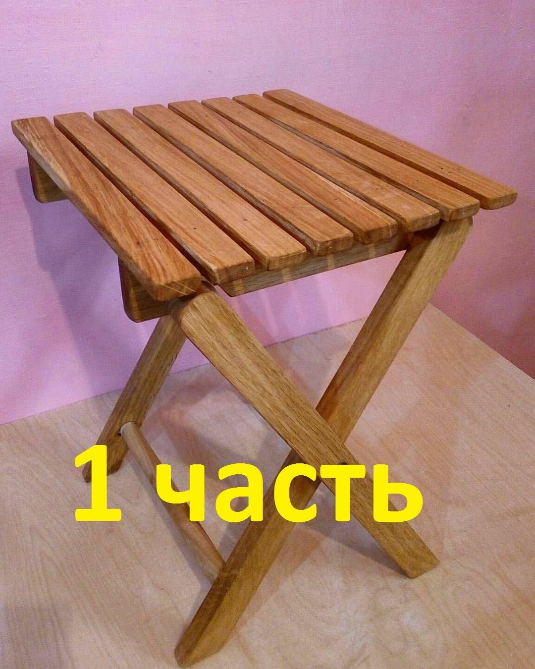 Сделать складной стул из дерева своими руками