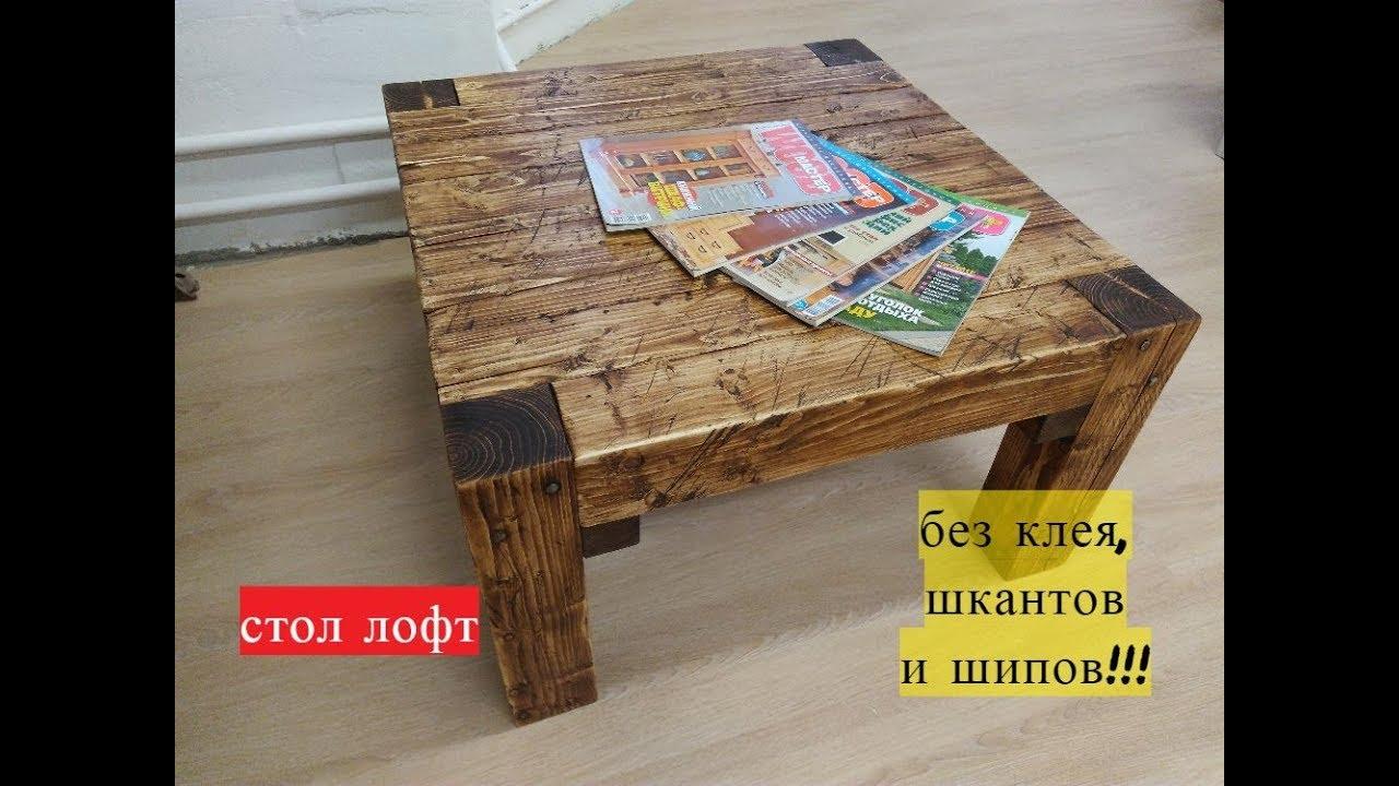 Журнальный столик своими руками ютуб 88
